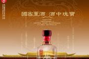 贵州董酒广告设...