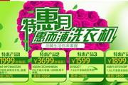 惠而浦洗衣机促销广告设计源文件