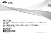 LG WD-T1450B0S洗衣机使用说明书
