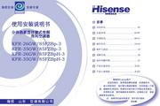 海信KFR-26GW/85FZBpH-3空调器使用安装说明书