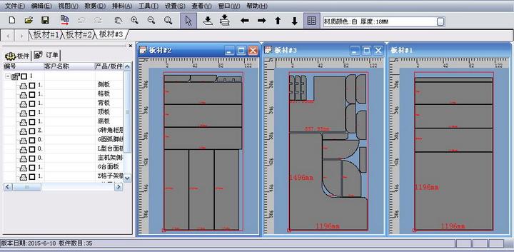 荣朗木工板材开料软件