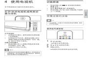 飞利浦42PFL1 20/T3液晶彩电使用说明书