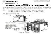 和泉FC4A-D20RS1型可编程控制器使用说明书