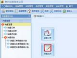 财物人进销存软件标准版 3.1