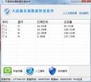 天盾服务器数据恢复软件 1.1