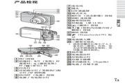 索尼DSC-WX9数码相机使用说明书