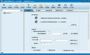 神盾内网管理软件
