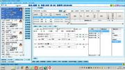 东康医院管理系统HIS 8.0