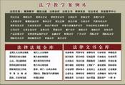 法学家·中国司法审判规则全库 演示体验版 4.0
