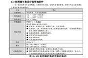 伟创AC90-T3-018T变频器使用说明书