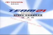 丰田TEAM21技术培训资料-大灯