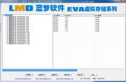 蓝梦EVA虚拟存储恢复软件 2.0免费版