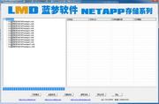 蓝梦NETAPP存储系列恢复软件 2.0免费版