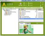 AneData全能文件恢复软件