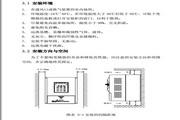 南方安华V100T315P变频器使用说明书