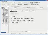 APAC分类词汇培训系统 普通版 15.08