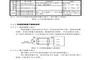 南方安华V100T132P变频器使用说明书