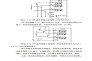 南方安华V100T110P变频器使用说明书
