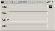 窗口信息提取器 1.0