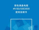 创维50E3500(9R46机芯)液晶彩电使用说明书