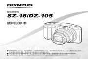 奥林巴斯DZ-105数码相机说明书