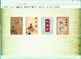 古典小说丛书-四大名著系列 1.0