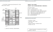 TCL王牌BCD-386BZ50电冰箱使用说明书