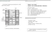 TCL王牌BCD-388B50电冰箱使用说明书