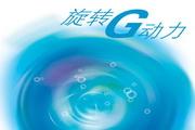 旋转G动力洗衣机广告psd素材