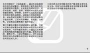 三星GT-M3318C手机使用说明书