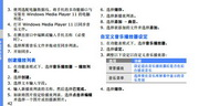 三星GT-M5650U手机使用说明书