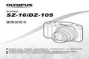 奥林巴斯SZ-16数码相机说明书