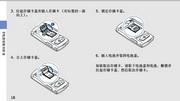 三星GT-S5550U手机使用说明书