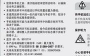 三星GT-C5130U手机使用说明书