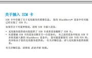 黑莓BlackBerry Curve 8530手机使用说明书