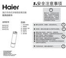 海尔MXG1C手持式衣物局部清洁器使用说明书