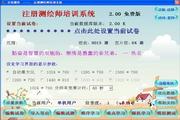 注册测绘师培训系统