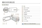 三星HMX-QF300数码摄相机使用说明书