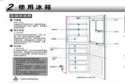 海尔BCD-202STCS电冰箱使用说明书