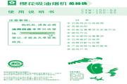 樱花SCR-3982SW型欧式吸油烟机使用说明书