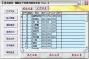 胜龙国标汉字交换码查询系统--考试报名码查询 1.1