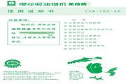 樱花SCR-3983AS型欧式吸油烟机使用说明书