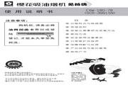 樱花SCR-3991SN型欧式吸油烟机使用说明书