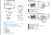 飞利浦275C5QHAW/93液晶显示器使用说明书