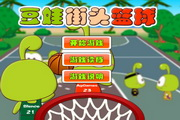 街头篮球灌篮