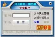 日月精华-文件夹加密软件