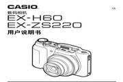 卡西欧EX-H60数码照机使用说明书