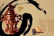 古典中国风熔炉文化水墨海报