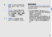 三星SGH-i908E手机使用说明书