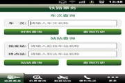 交通票务 For Android